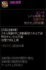 炸裂タリスマンScreenShot2021_0116_122008508