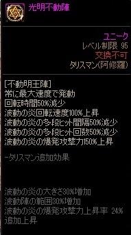 不動タリスマンScreenShot2021_0116_122008508