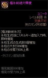 氷刃タリスマンScreenShot2021_0116_122008508
