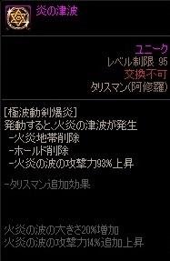 爆炎タリスマンScreenShot2021_0116_122008508