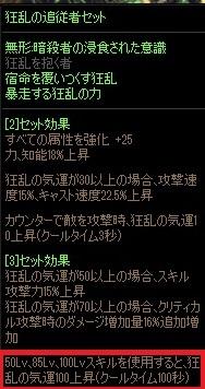 狂乱3セットScreenShot2021_0227_132115114