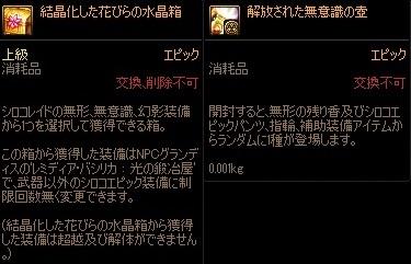 シロコ箱ScreenShot2021_0227_154802054