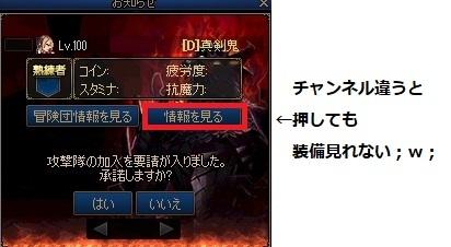 情報を見るScreenShot2021_0226_213428168