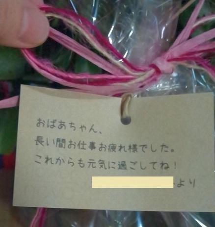 孫たちからのプレゼント2