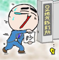 myoujiii2.jpg