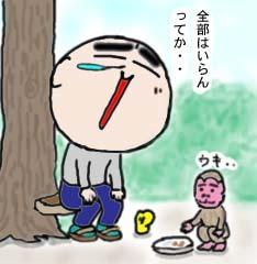 saru-nokosikake2.jpg