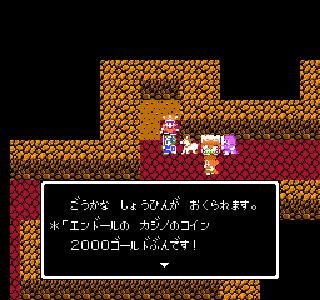 Dragon Quest IV_EndorPresent_JP