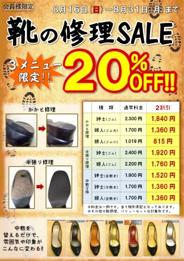 2020靴の修理セール