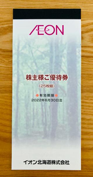 イオン北海道21