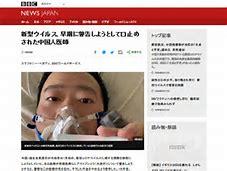 新型コロナ武漢の眼科医についてイギリスBBCが報道