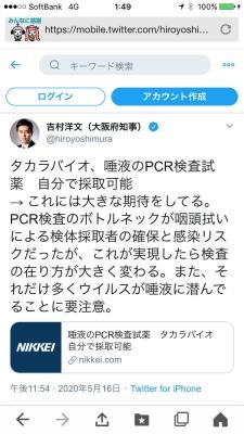 タカラバイオ PCR 吉村知事