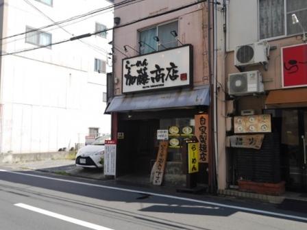 ラーメン 加藤商店 岡山市北区下石井