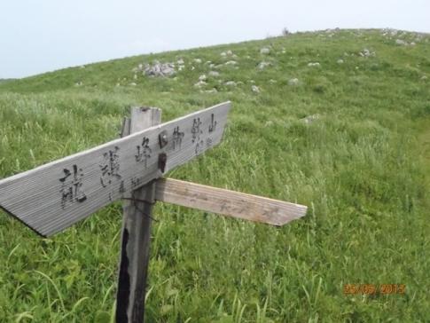 龍護峰~西の西山 033