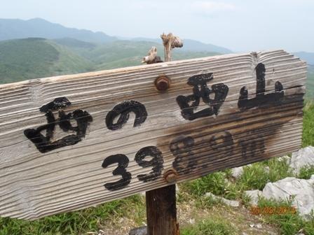 龍護峰~西の西山 055