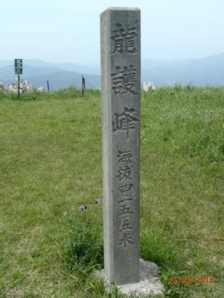 龍護峰~西の西山 024-001