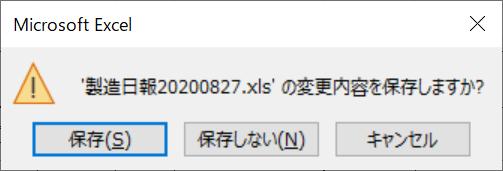 Excel(エクセル)VBA 確認メッセージ