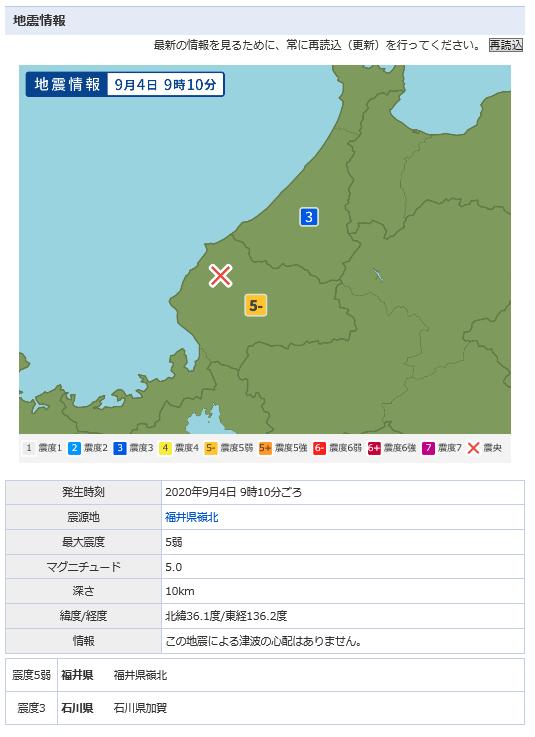 20200904_地震速報