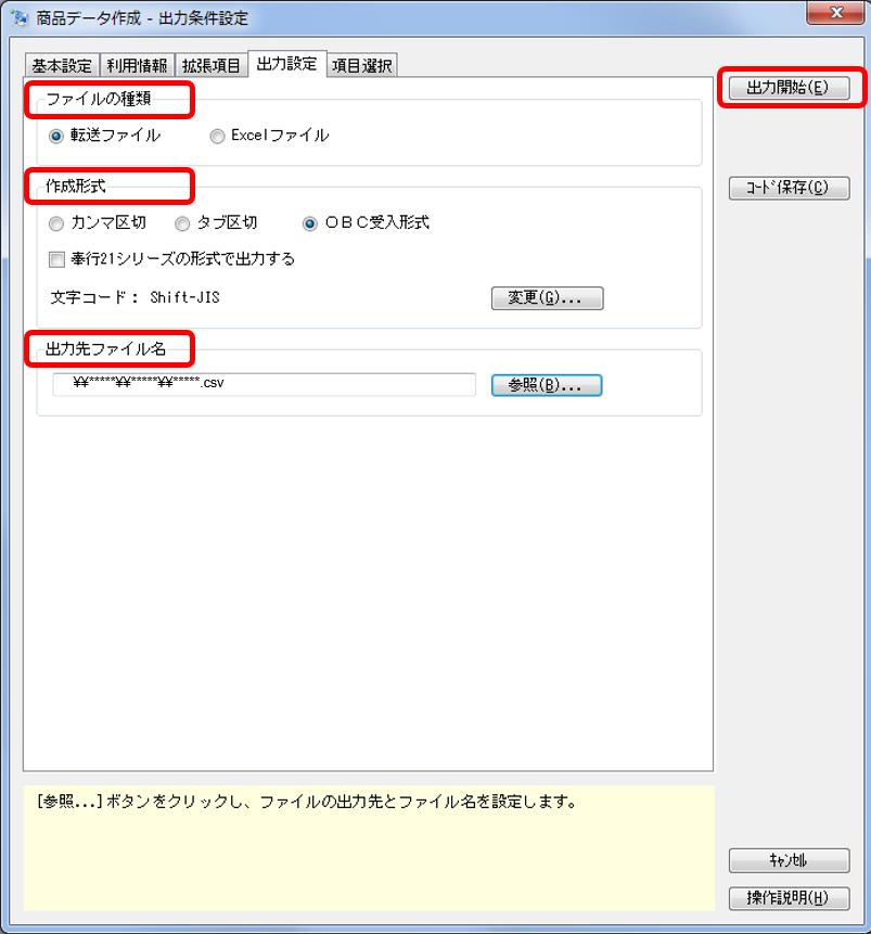 02_商奉行・蔵奉行の商品データ作成_出力条件_出力設定画面