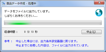 03_商奉行・蔵奉行の商品データ作成_処理中画面