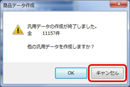 04_商奉行・蔵奉行の商品データ作成_完了画面