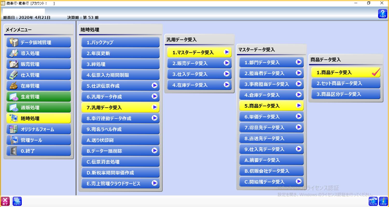 05_商奉行・蔵奉行の一括データ受入画面