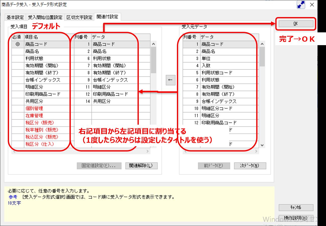 07_商奉行・蔵奉行の商品データ受入_受入データ形式_関連付設定画面