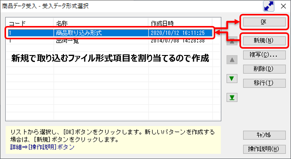 08_商奉行・蔵奉行の商品データ受入_受入データ形式選択作成画面