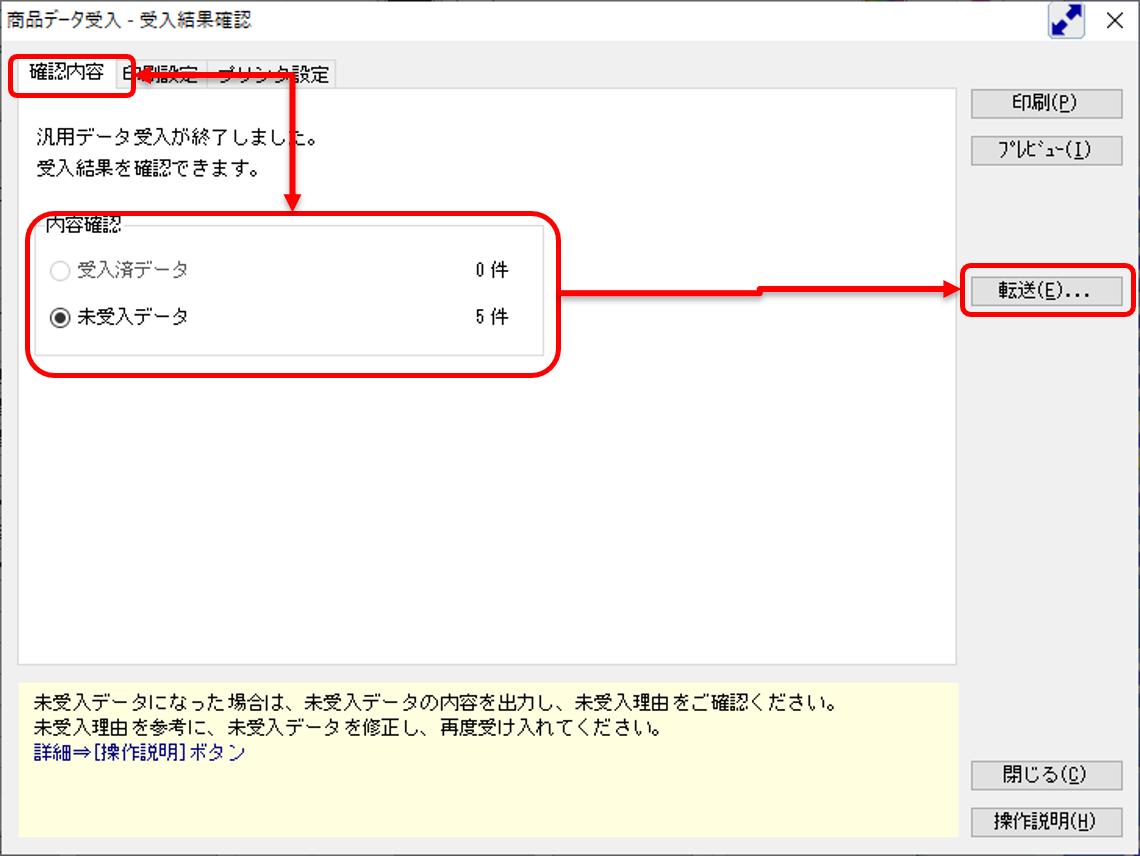 09_商奉行・蔵奉行の商品データ受入_受入結果確認_確認内容画面