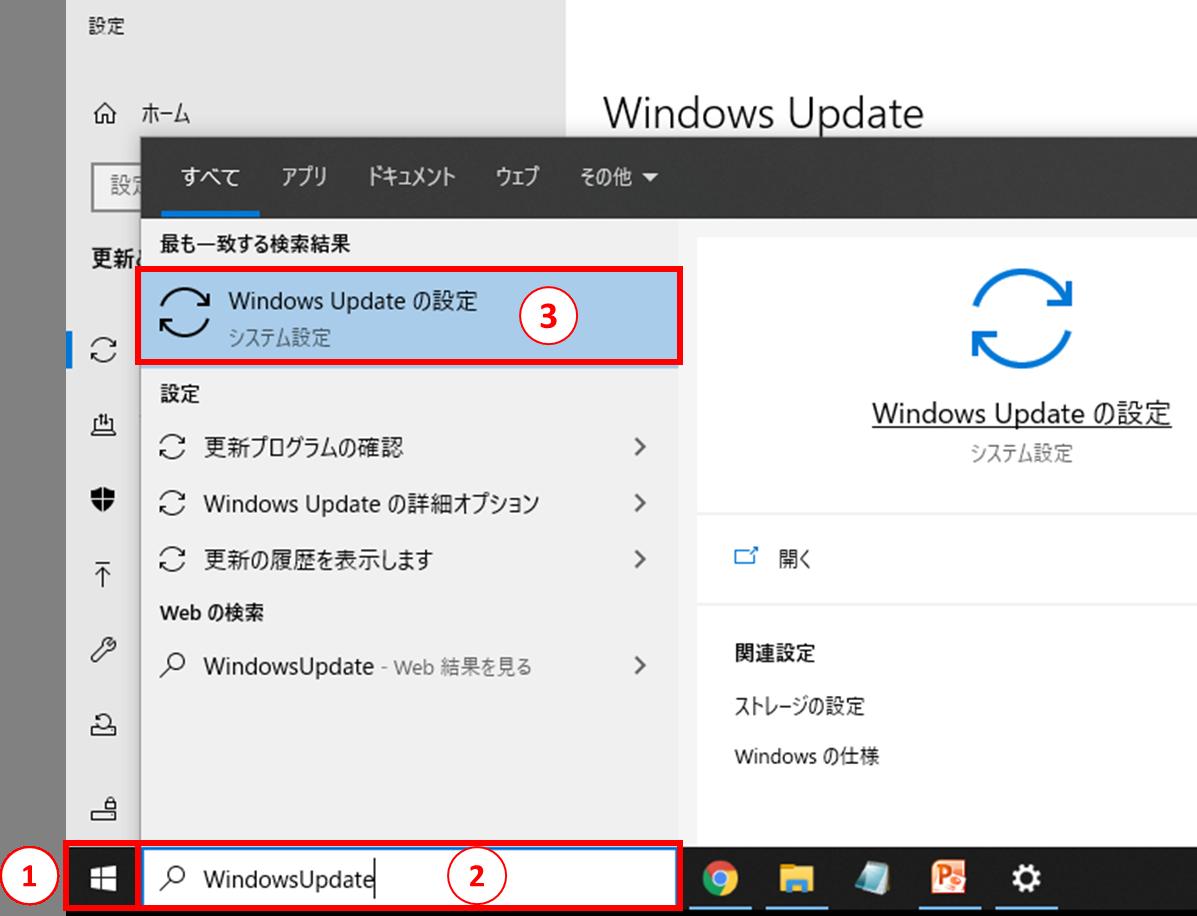 特定のWindowsUpdateを削除方法1-1