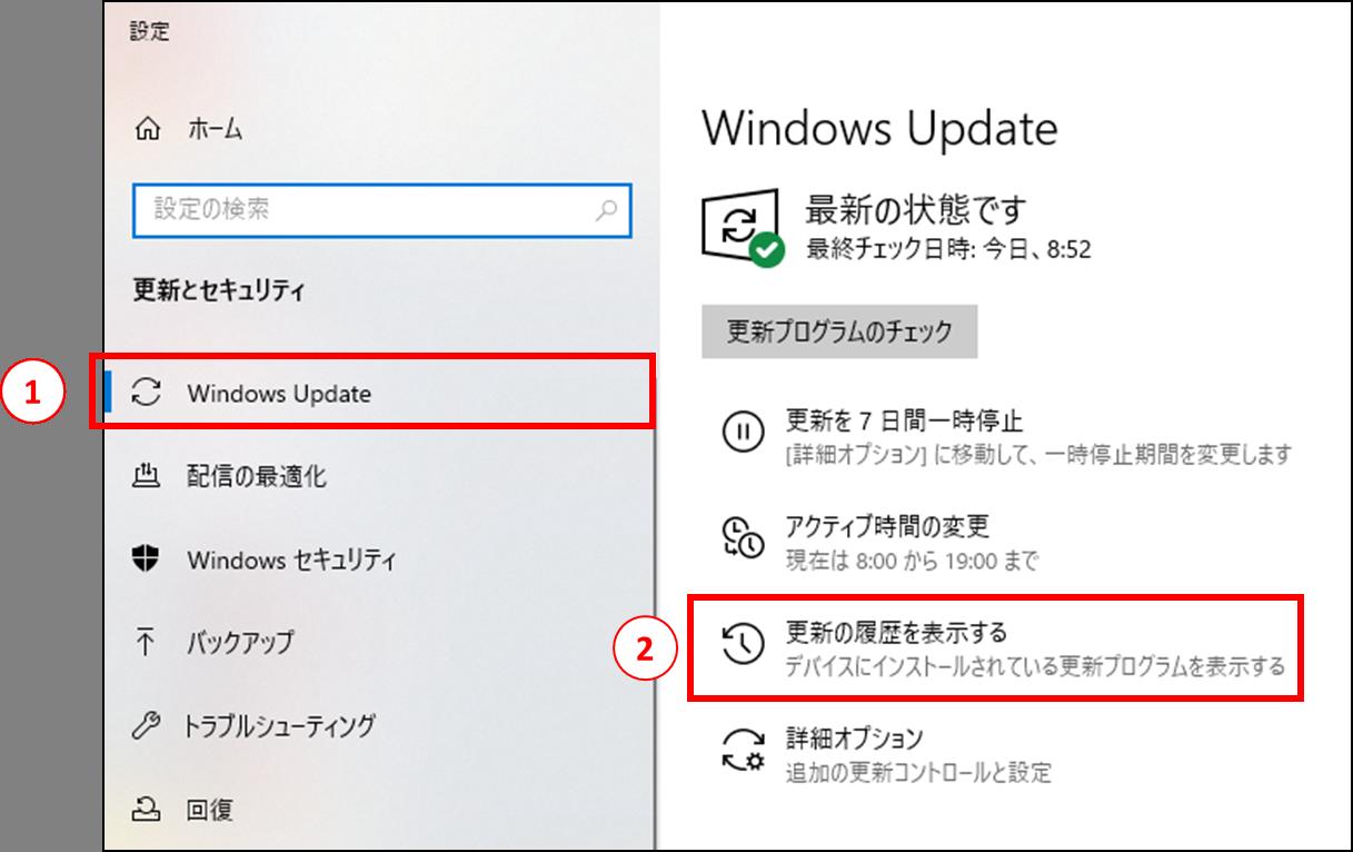 特定のWindowsUpdateを削除方法1-2