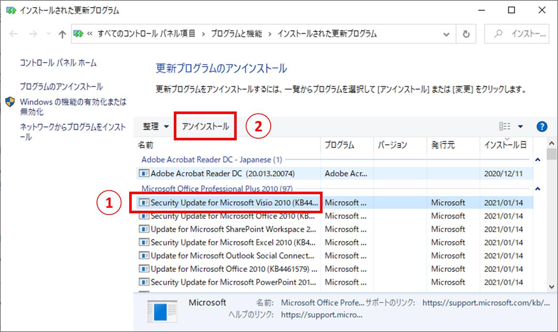 特定のWindowsUpdateを削除方法-更新プログラムのアンインストール