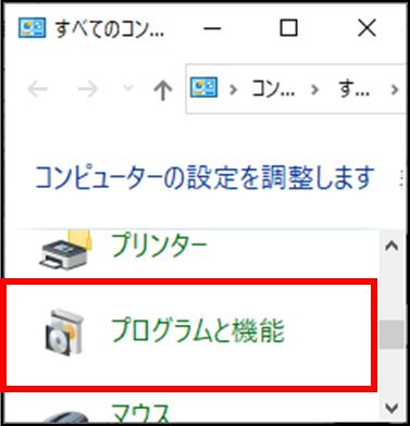 特定のWindowsUpdateを削除方法2-2