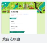 Googleサイト用_業務依頼書テンプレート