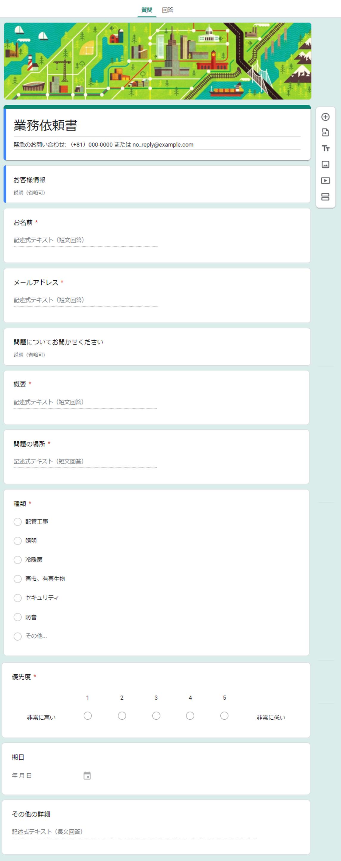 Googleサイト用_業務依頼書テンプレート2