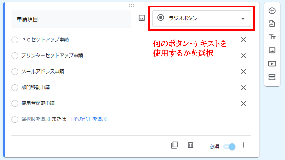 93-1_Googleサイト用_業務依頼書テンプレート編集画面