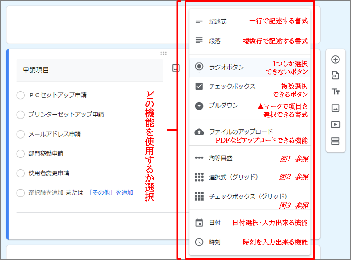 93-2_Googleサイト用_業務依頼書テンプレート編集画面