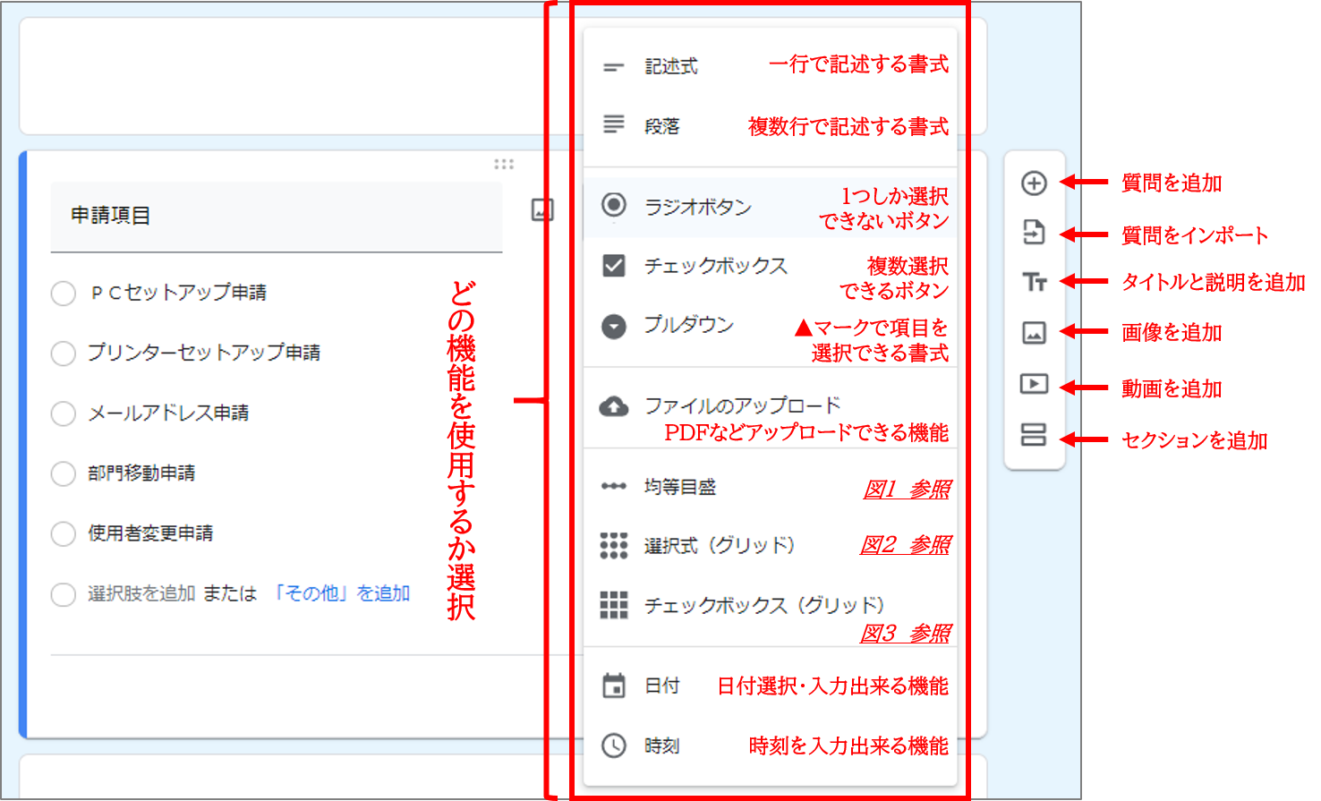 93-3_Googleサイト用_業務依頼書テンプレート編集画面