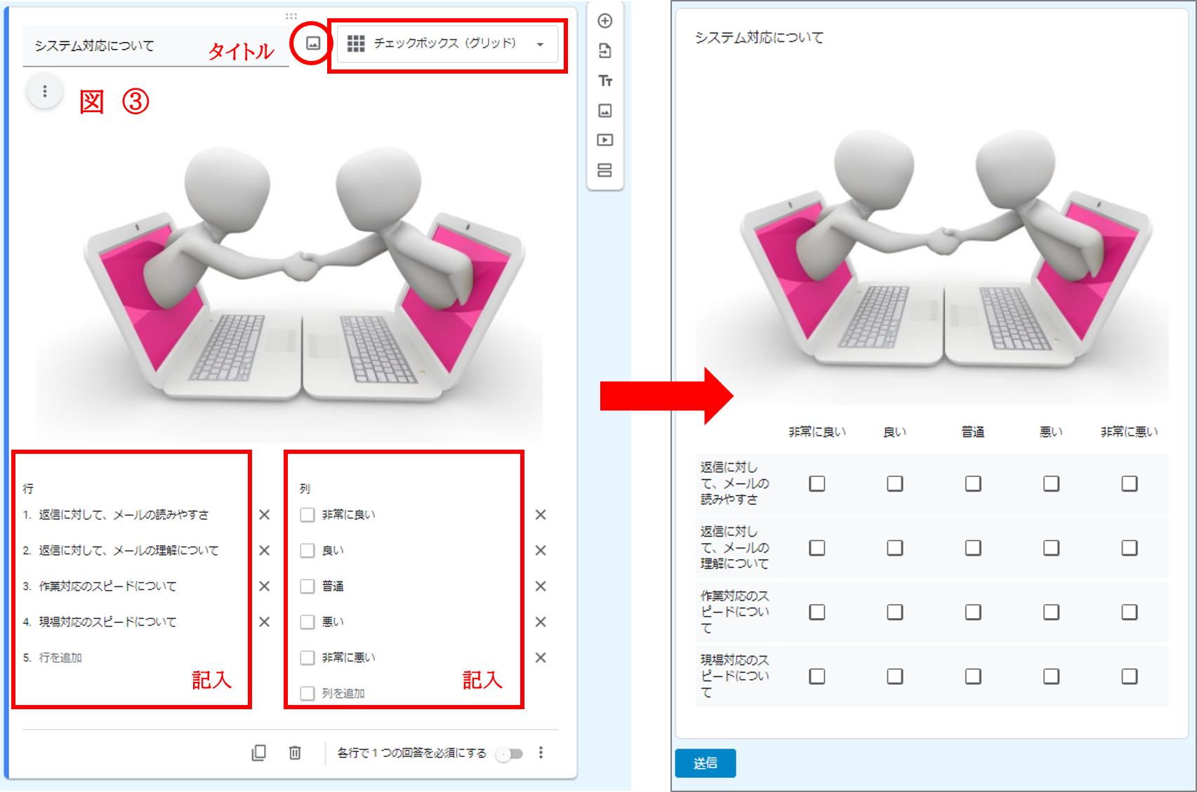 93-5_Googleサイト用_業務依頼書テンプレート(チェックボックス(グリッド))