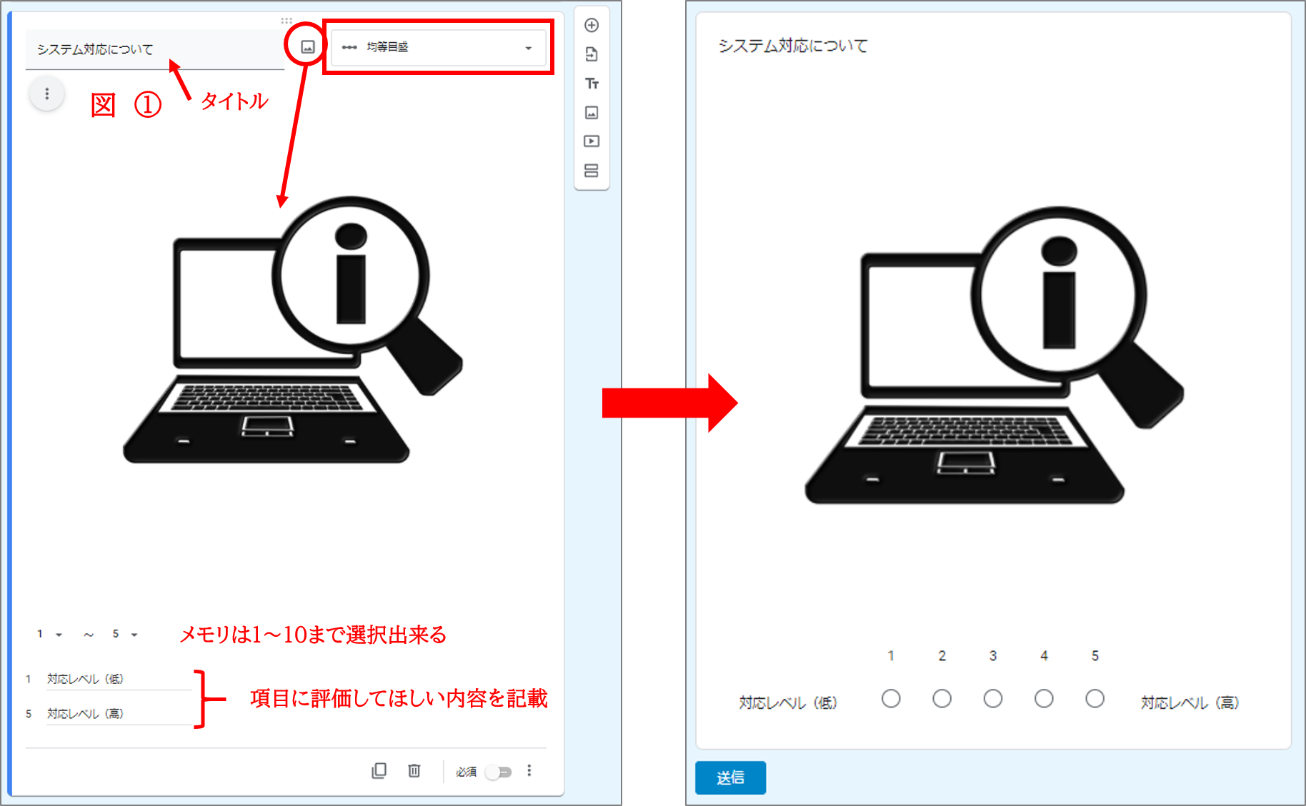 93-5_Googleサイト用_業務依頼書テンプレート(均等目盛)