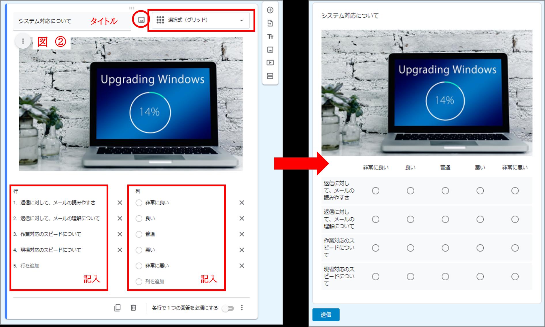 93-5_Googleサイト用_業務依頼書テンプレート(選択式(グリッド))