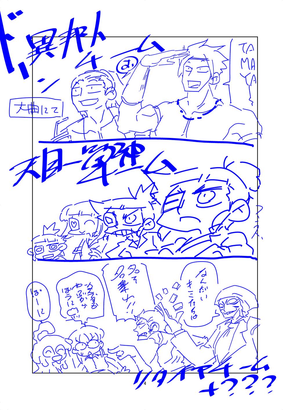 コミック03