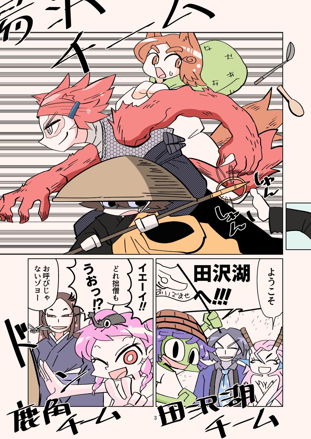 神セカト_003