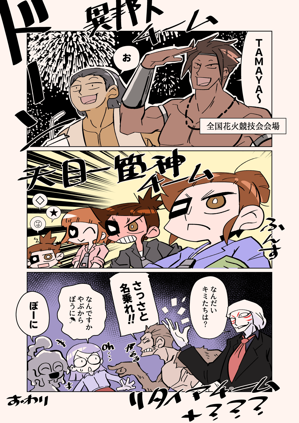 神セカト_004
