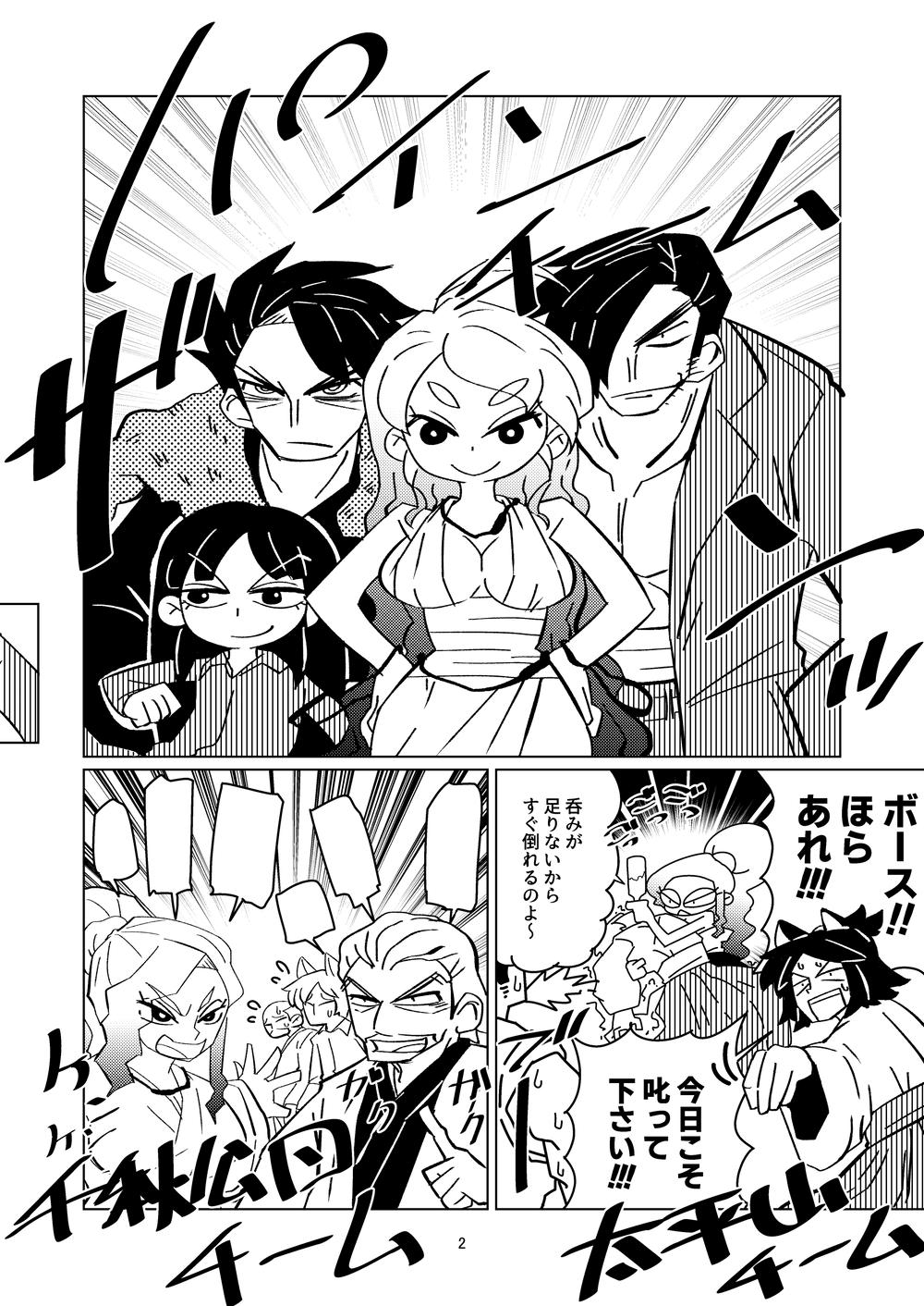 神セカトー_002