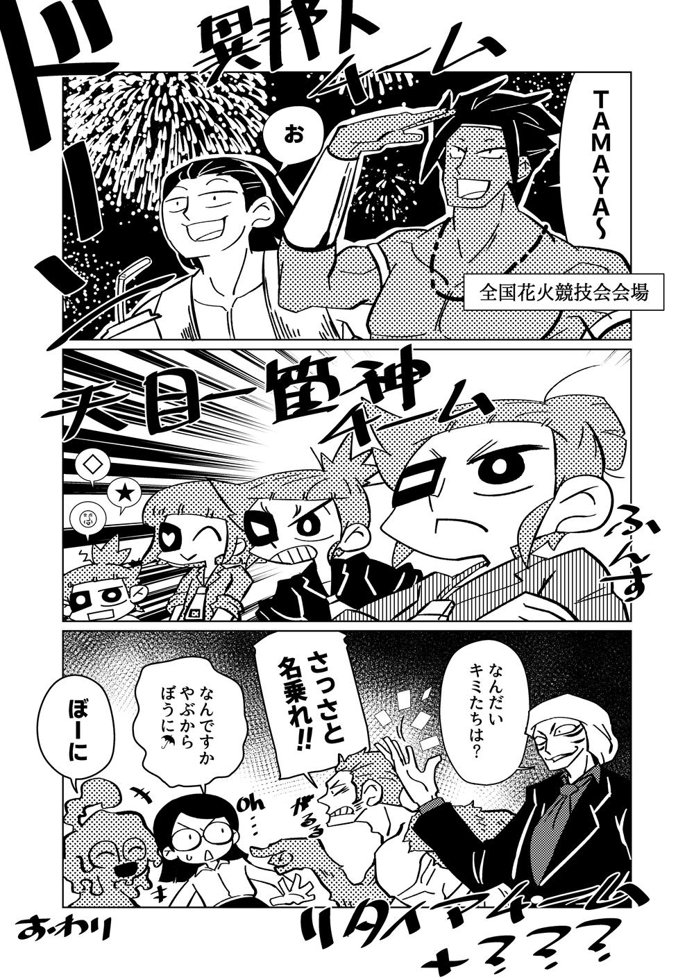 神セカトー_004