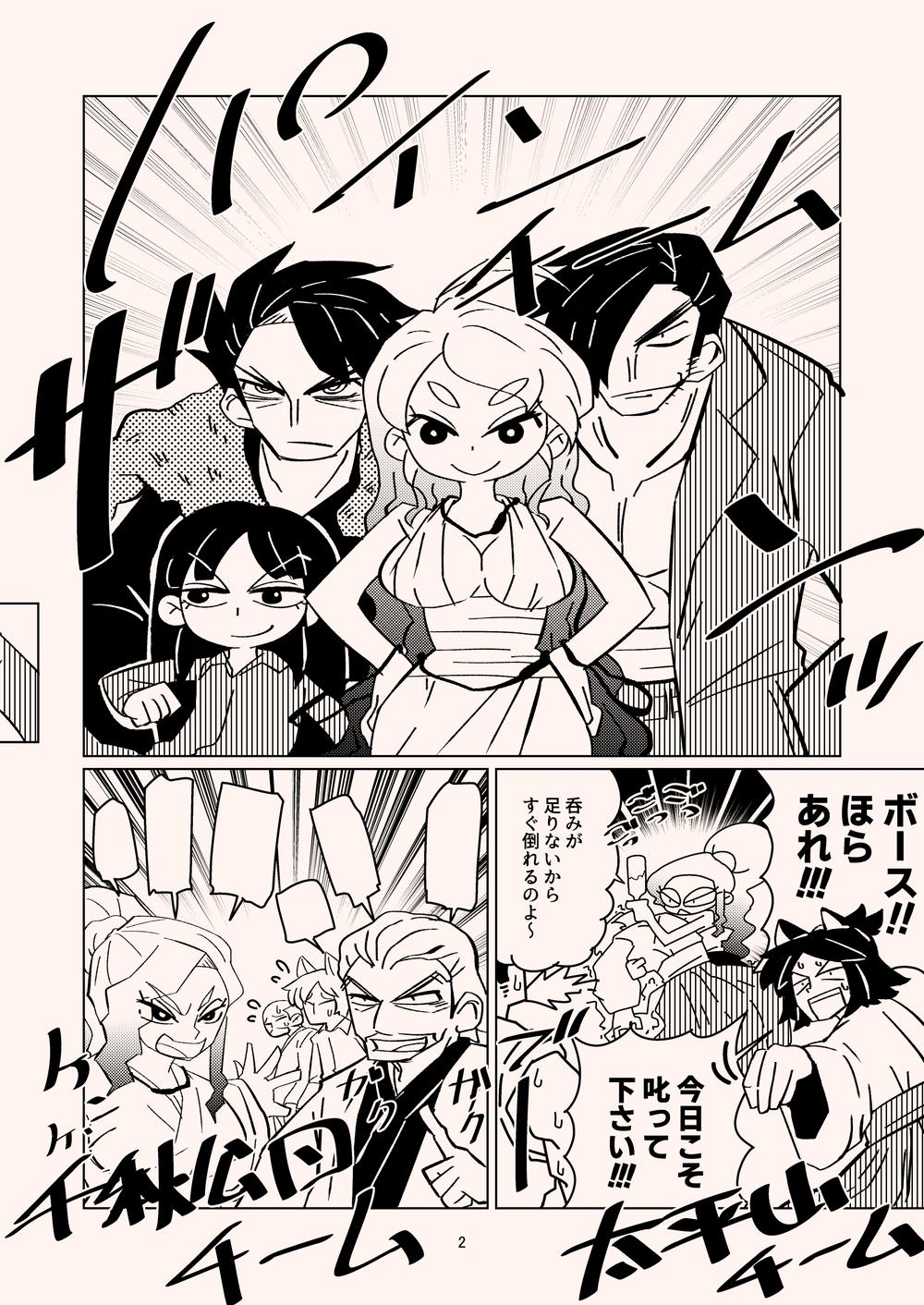 神セカトーン&カラー設定集_002