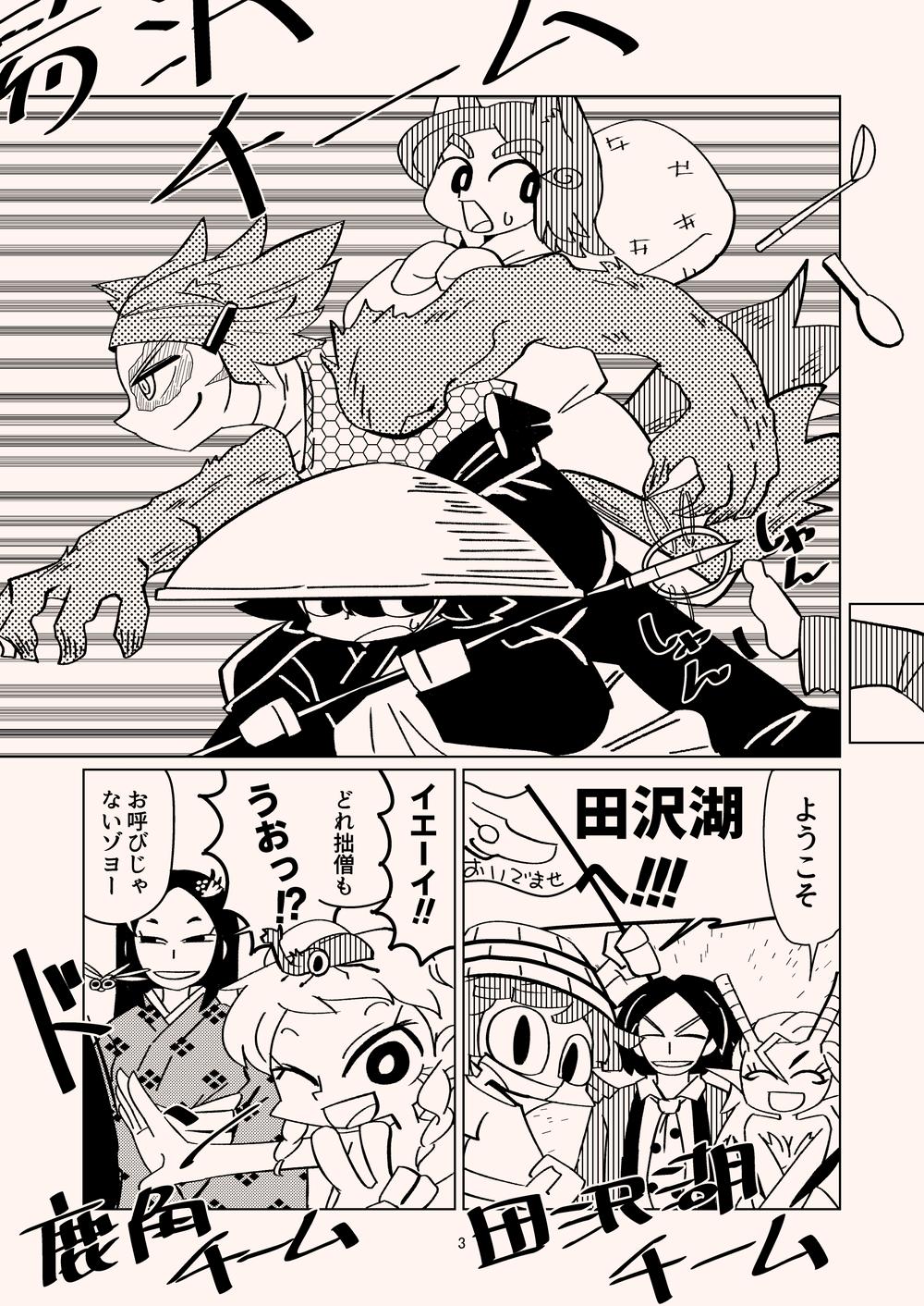 神セカトーン&カラー設定集_003