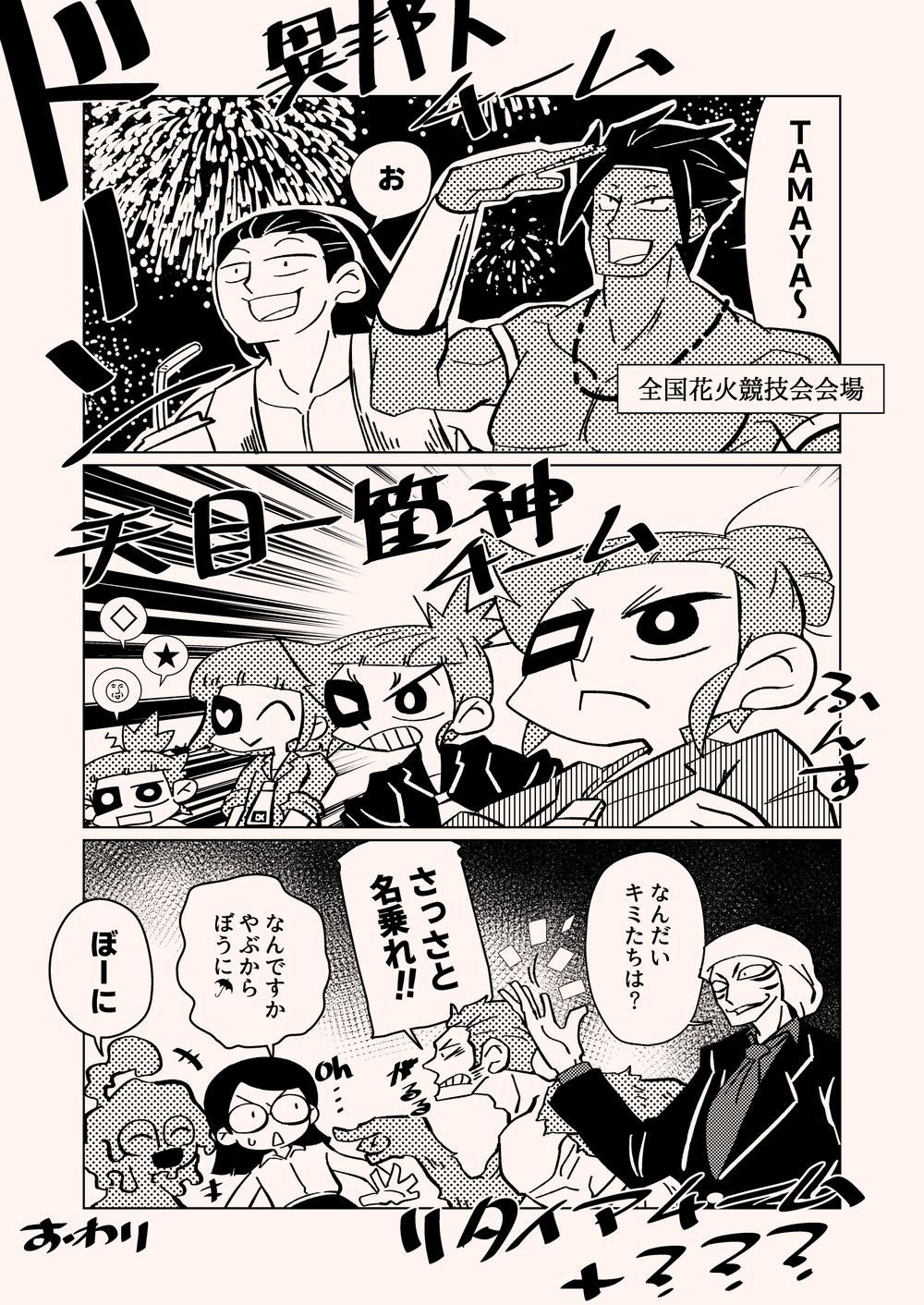 神セカトーン&カラー設定集_004