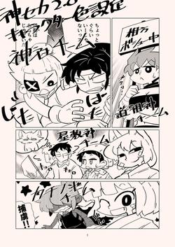 神セカトーン&カラー設定集_001