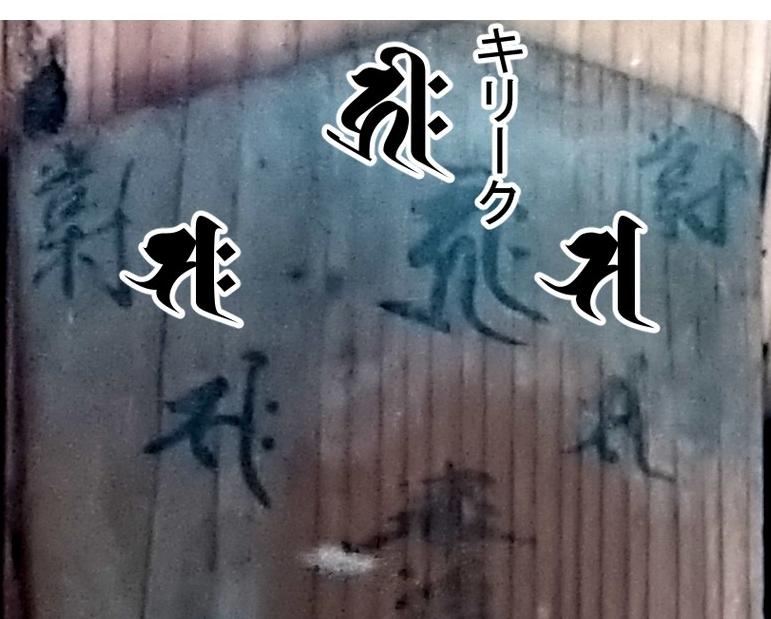 棟札01_翻訳a